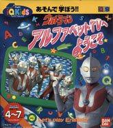 Ultraman - Let's Play English (Playdia)