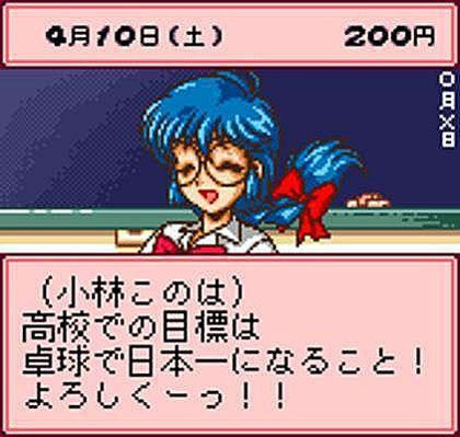 Pocket Love: If (Neo Geo Pocket Color)