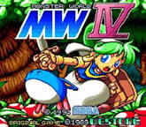 Monster World IV (Sega)